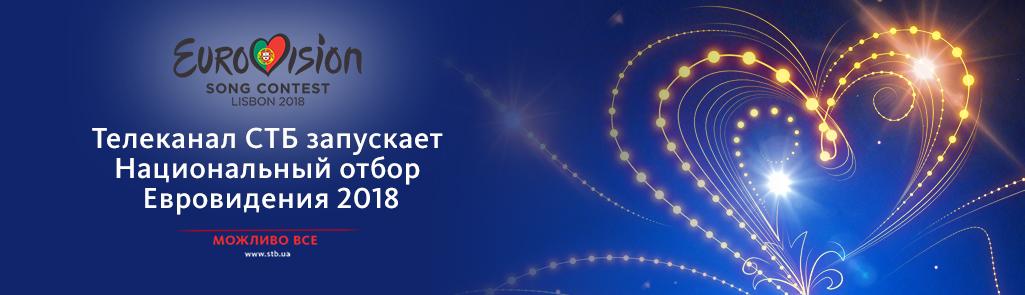 inför eurovision 2018 tv