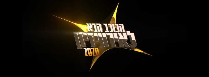 Israel_selection_logo.jpg
