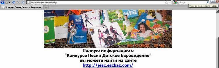 junioreurovisionby_.jpg (61794 bytes)