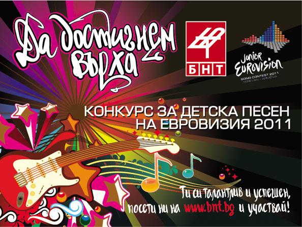 Отбор: Болгария () Home
