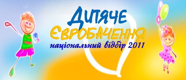 ukrainelogo.jpg (91054 bytes)