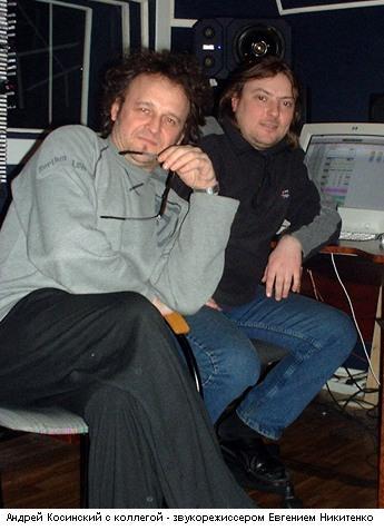 Андрей Косинский и Евгений Никитенко